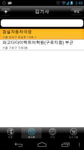 device-2013-05-05-024833