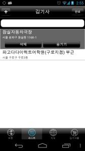 device-2013-05-05-025554