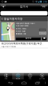 device-2013-05-05-025613
