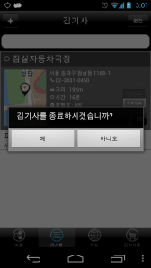 device-2013-05-05-030126