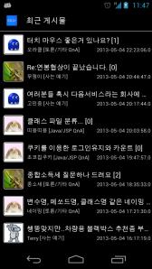 개선된 OKJSP 앱 초기화면