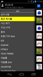 개선된 OKJSP 앱 게시판 목록