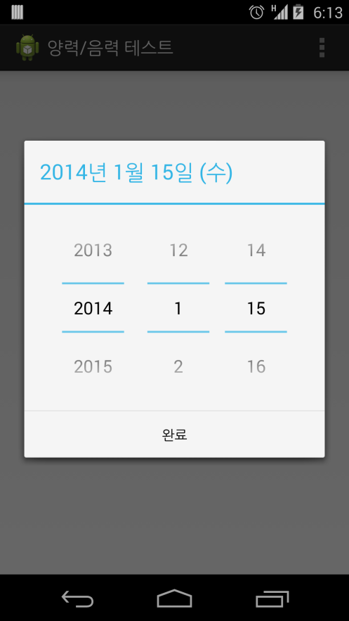 Screenshot_2014-01-15-18-13-14